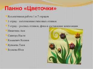 Панно «Цветочки» Коллективная работа 1 и 7 отрядов 1 отряд – изготовление гип