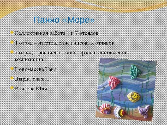 Панно «Море» Коллективная работа 1 и 7 отрядов 1 отряд – изготовление гипсовы...