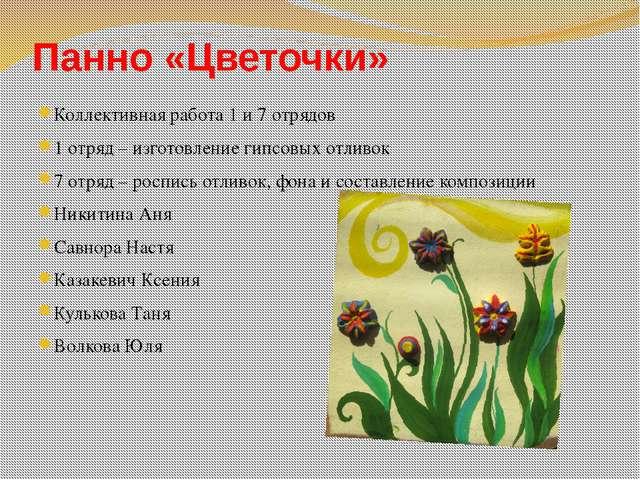 Панно «Цветочки» Коллективная работа 1 и 7 отрядов 1 отряд – изготовление гип...
