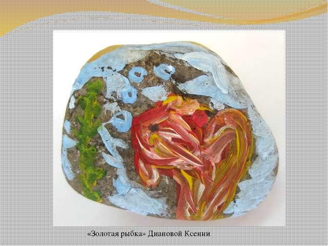 «Золотая рыбка» Диановой Ксении