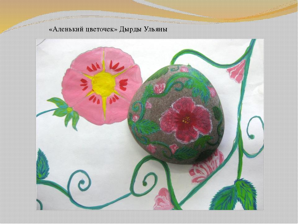«Аленький цветочек» Дырды Ульяны
