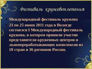 Фестиваль кружевоплетения Международный фестиваль кружева 23 по 25 июня 2011