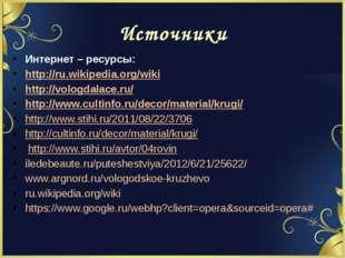 Источники Интернет – ресурсы: http://ru.wikipedia.org/wiki http://vologdalace