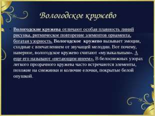 Вологодское кружево Вологодские кружеваотличают особая плавность линий рисун