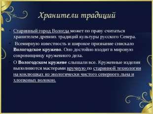 Хранители традиций Старинный город Вологда может по праву считаться хранителе