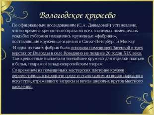 Вологодское кружево По официальным исследованиям (С.А. Давыдовой) установлено