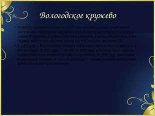 Вологодское кружево Развитию кружевоплетения в XVIII веке способствовали тала