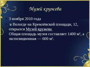 Музей кружева 3 ноября2010 года в Вологде на Кремлёвской площади, 12, откры