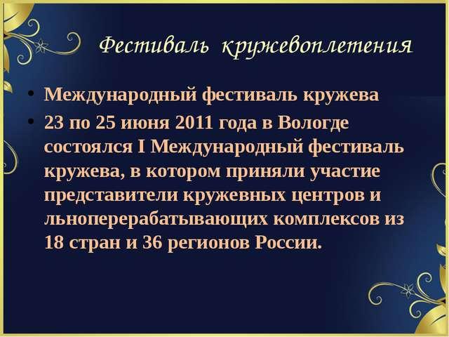 Фестиваль кружевоплетения Международный фестиваль кружева 23 по 25 июня 2011...