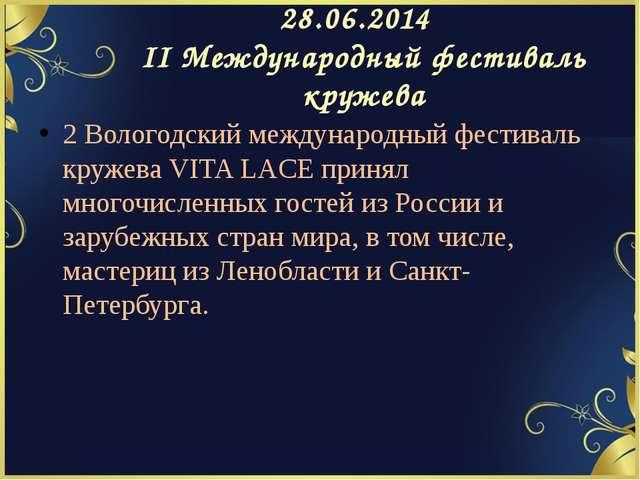 28.06.2014 II Международный фестиваль кружева 2 Вологодский международный фес...