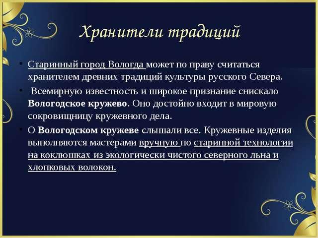 Хранители традиций Старинный город Вологда может по праву считаться хранителе...