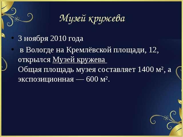 Музей кружева 3 ноября2010 года в Вологде на Кремлёвской площади, 12, откры...