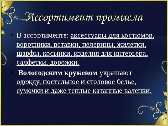 Ассортимент промысла В ассортименте: аксессуары для костюмов, воротники, вста...