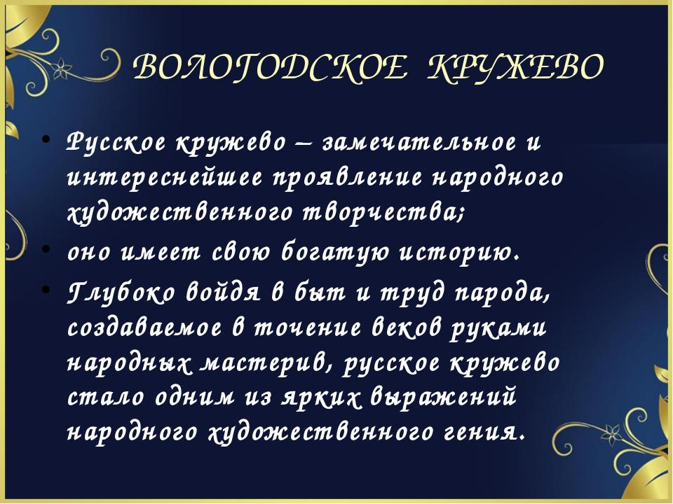 ВОЛОГОДСКОЕ КРУЖЕВО Русское кружево – замечательное и интереснейшее проявлени...
