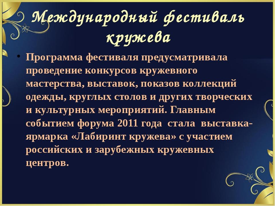 Международный фестиваль кружева Программа фестиваля предусматривала проведени...