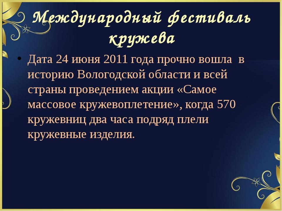 Международный фестиваль кружева Дата 24 июня 2011 года прочно вошла в истори...