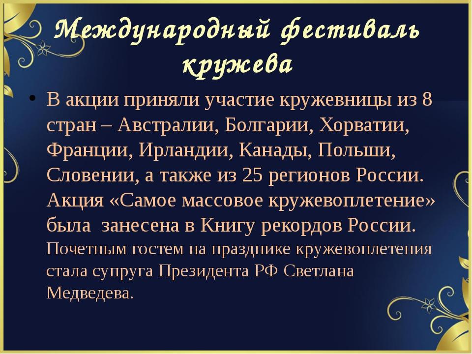 Международный фестиваль кружева В акции приняли участие кружевницы из 8 стран...