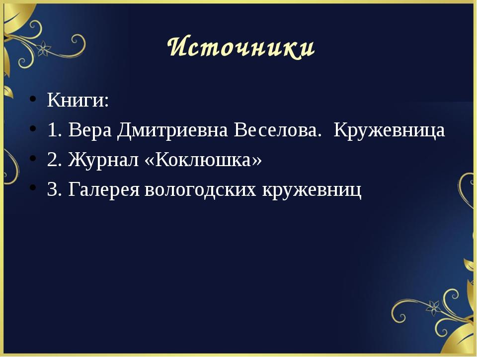 Источники Книги: 1. Вера Дмитриевна Веселова. Кружевница 2. Журнал «Коклюшка»...