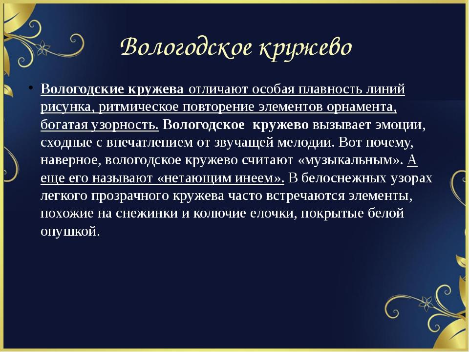 Вологодское кружево Вологодские кружеваотличают особая плавность линий рисун...
