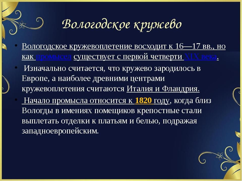 Вологодское кружево Вологодское кружевоплетение восходит к 16—17 вв., но как...