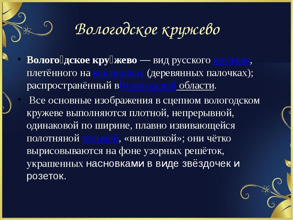 Вологодское кружево Волого́дское кру́жево— вид русскогокружева, плетённого...