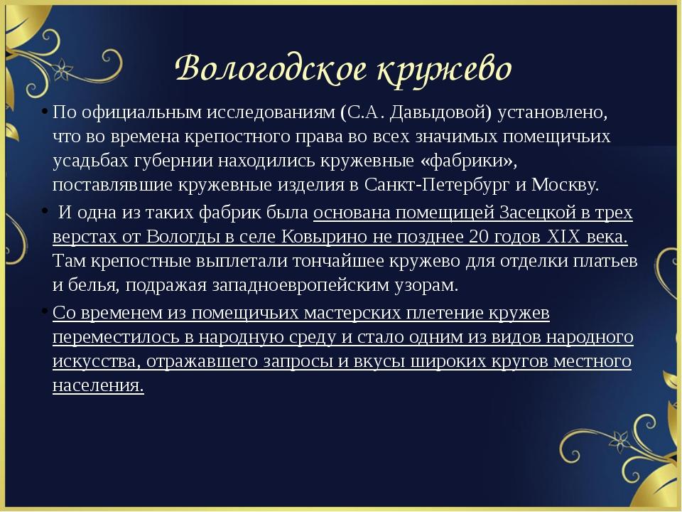 Вологодское кружево По официальным исследованиям (С.А. Давыдовой) установлено...