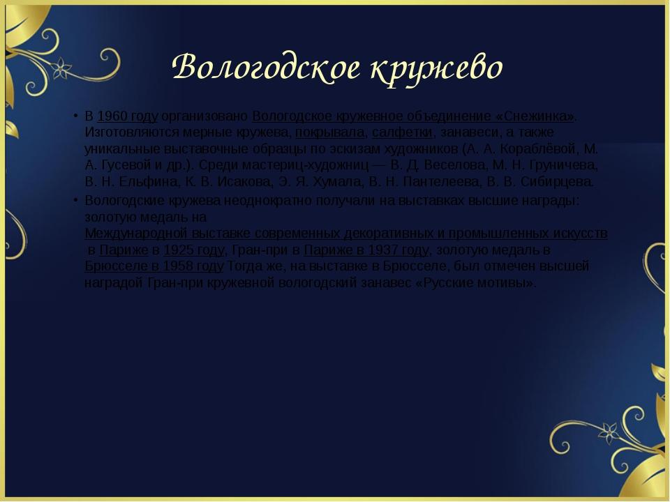 Вологодское кружево В1960 годуорганизованоВологодское кружевное объединени...