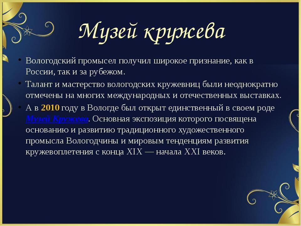 Музей кружева Вологодский промысел получил широкое признание, как в России, т...
