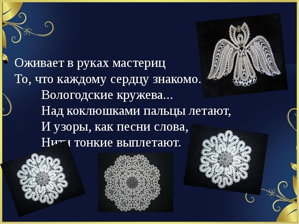 Стих о вологодских кружевах