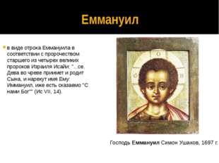 Еммануил в виде отрока Еммануила в соответствии с пророчеством старшего из че