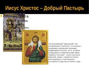 """Иисус Христос – Добрый Пастырь так Называемый """"идеальный"""" тип изображения Спа"""