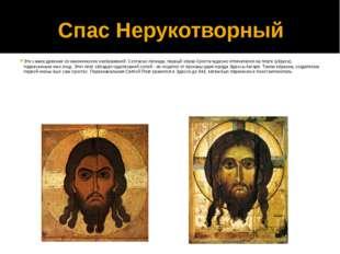 Спас Нерукотворный Это самое древнее из канонических изображений. Согласно ле
