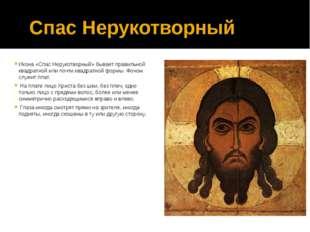 Спас Нерукотворный Икона «Спас Нерукотворный» бывает правильной квадратной ил