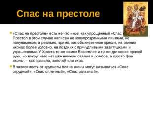 Спас на престоле «Спас на престоле» есть не что иное, как упрощенный «Спас в