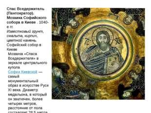 Спас Вседержитель (Пантократор). Мозаика Софийского собора в Киеве. 1040-е г