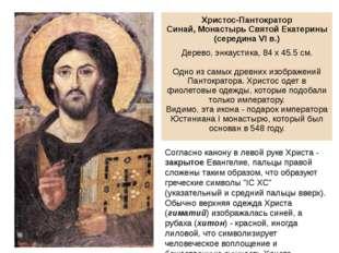 Согласно канону в левой руке Христа - закрытое Евангелие, пальцы правой сложе