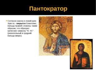 Пантократор Согласно канону в левой руке Христа - закрытое Евангелие, пальцы