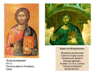 """""""Благословение"""" XIV в. Приписывается Феофану Греку. Христос-Искупитель Мозаик"""