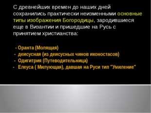 - Оранта (Молящая) - деисусная (из деисусных чинов иконостасов) - Одигитрия