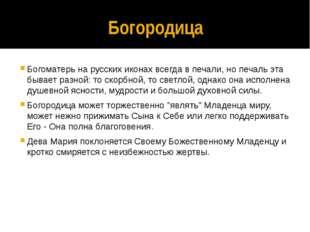 Богородица Богоматерь на русских иконах всегда в печали, но печаль эта бывает