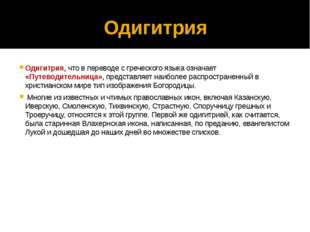 Одигитрия Одигитрия, что в переводе с греческого языка означает «Путеводитель