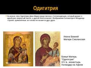 Одигитрия На иконах типа Одигитрии Дева Мария представлена с Богомладенцем, к
