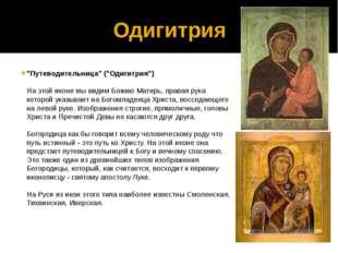 """Одигитрия """"Путеводительница"""" (""""Одигитрия"""") На этой иконе мы видим Божию Матер"""