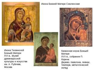Икона Божией Матери Смоленская Казанская икона Божьей Матери XVII в., собрани