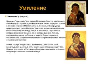 """Умиление """"Умиление"""" (""""Елеуса"""") На иконе """"Умиление"""" мы .видим Младенца-Христа,"""