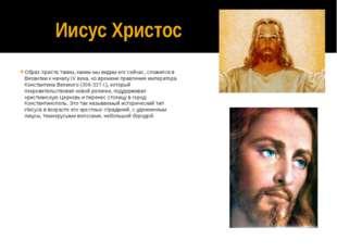 Иисус Христос Образ Христа таким, каким мы видим его сейчас, сложился в Визан