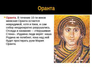 Оранта Оранта. В течение 10-ти веков киевская Оранта остается невредимой, хот