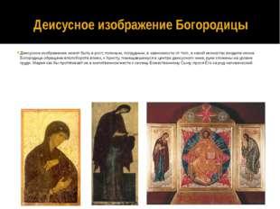 Деисусное изображение Богородицы Деисусное изображение может быть в рост, поя