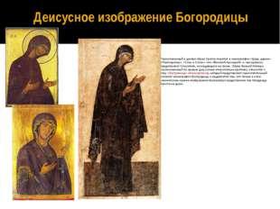 Деисусное изображение Богородицы Расположенный в центре образ Христа пишется