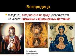Богородица Младенец в медальоне на груди изображается на иконах Знамение и Жи